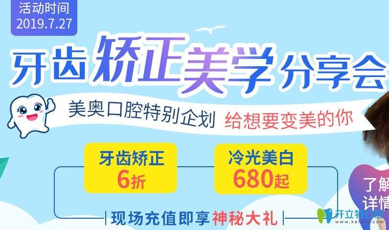 杭州牙齿矫正多少钱?美奥口腔金属托槽矫正价格低到7800元