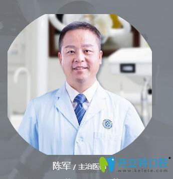 珠海九龙口腔医院陈军
