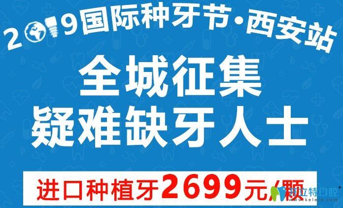 西安中诺韩国登腾半口牙种植仅需15800元,附种植牙价格表!