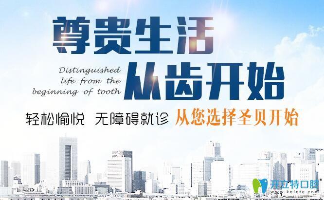 广州圣贝口腔怎么样?种植牙顾客给出圣贝牙科正规靠谱原因