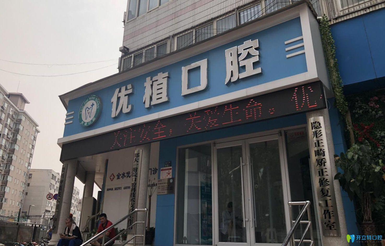 郑州优植口腔