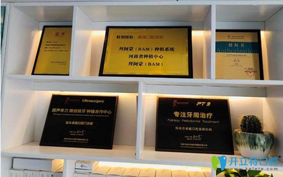 郑州卓 越口腔荣誉资质展示图