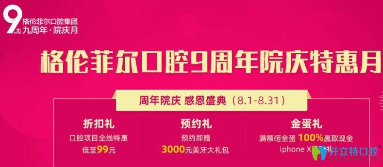 公布深圳格伦菲尔9周年庆种植牙+正畸价格表,预交金10倍抵现