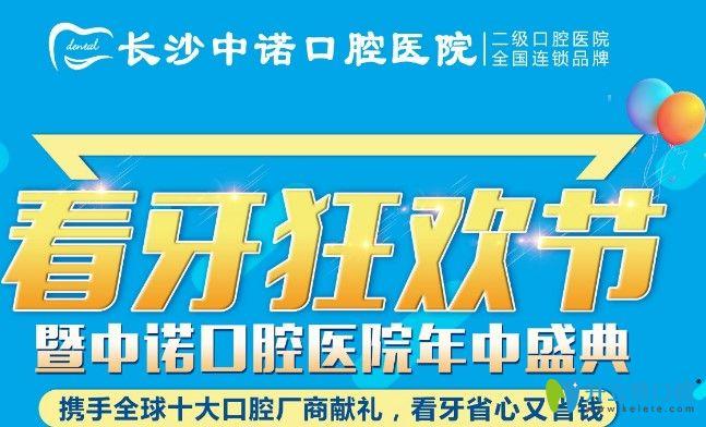 长沙中诺种植牙和正畸优惠价格表来袭,韩国种植牙特价3280