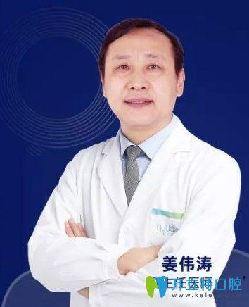 格伦菲尔口腔医师姜伟涛