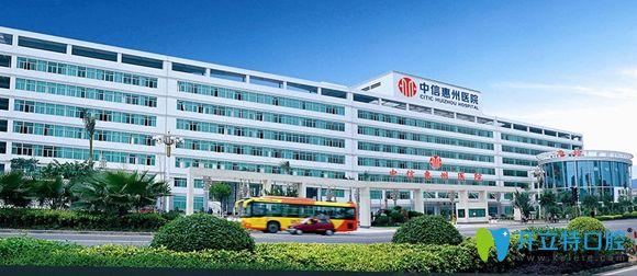 惠州中信医院外景图