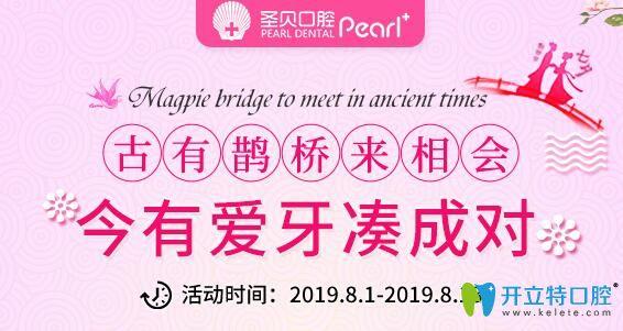 上海全瓷牙冠多少钱一颗?圣贝口腔七夕全瓷牙价格才2799元