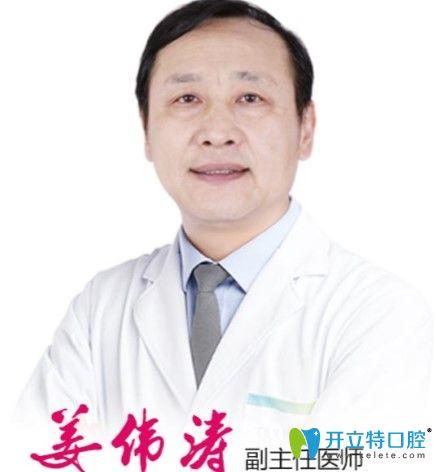 格伦菲尔口腔技术院长姜伟涛