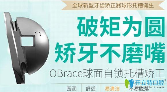 深圳正夫口腔球面托槽矫正技术宣传图