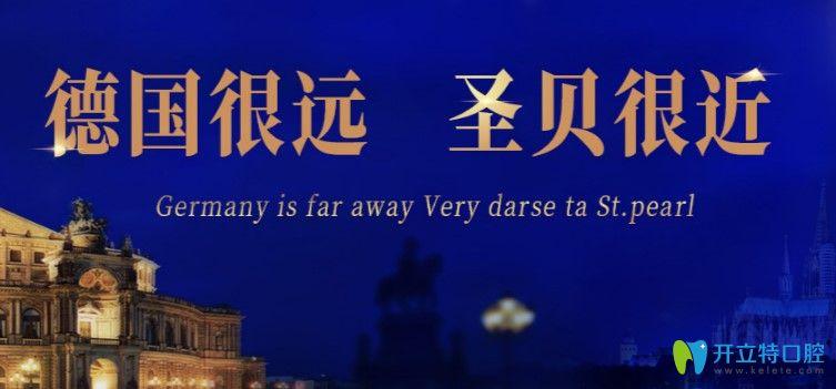 你想整牙,还不来看下北京圣贝8月种植牙及牙齿矫正价格表