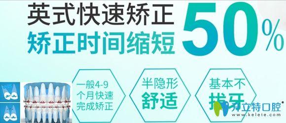 深圳正夫口腔特色技术英式快速矫正宣传图