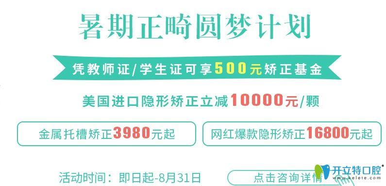 好消息!8月来武汉清华阳光戴网红爆款隐形牙套16800元起
