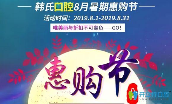 济南韩氏口腔8月暑期惠购节活动