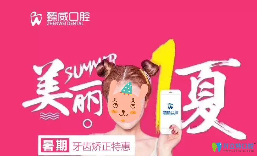 上海臻威口腔8月暑期牙齿矫正特惠活动