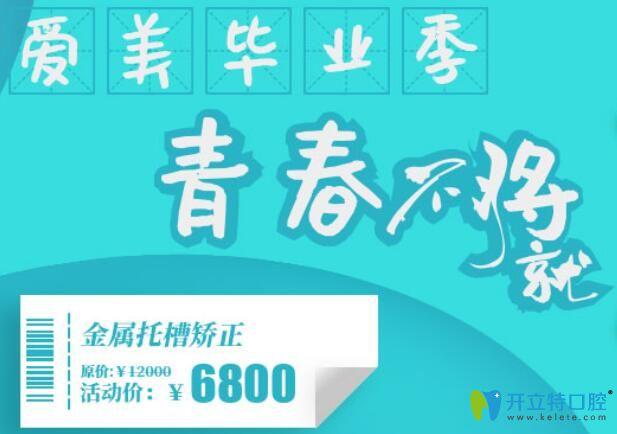暑期深圳阳光口腔传统和自锁金属托槽牙齿矫正价格有优惠