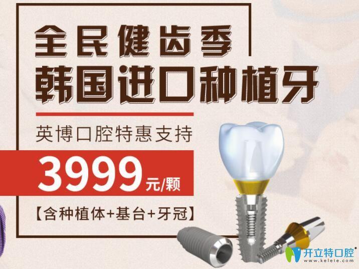 上海英博口腔韩国种植牙3999元一颗
