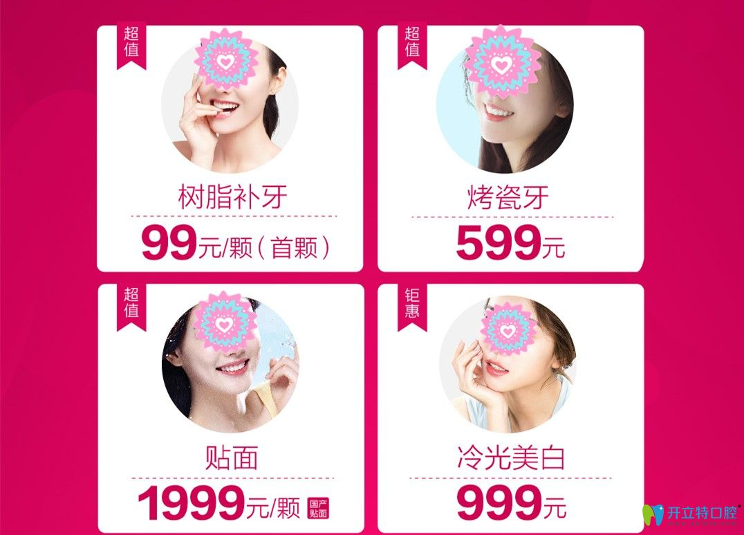 深圳格伦菲尔口腔部分爆款牙科项目超低特惠价