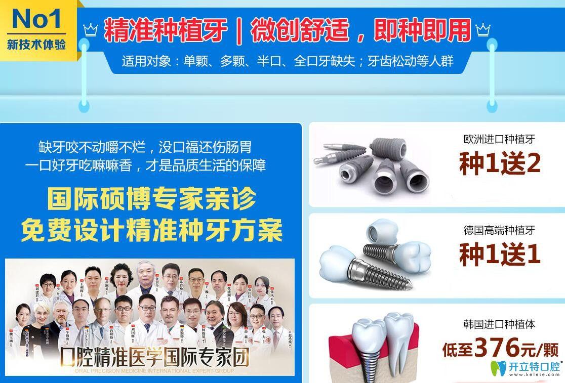 广州广大口腔种植牙优惠价格图