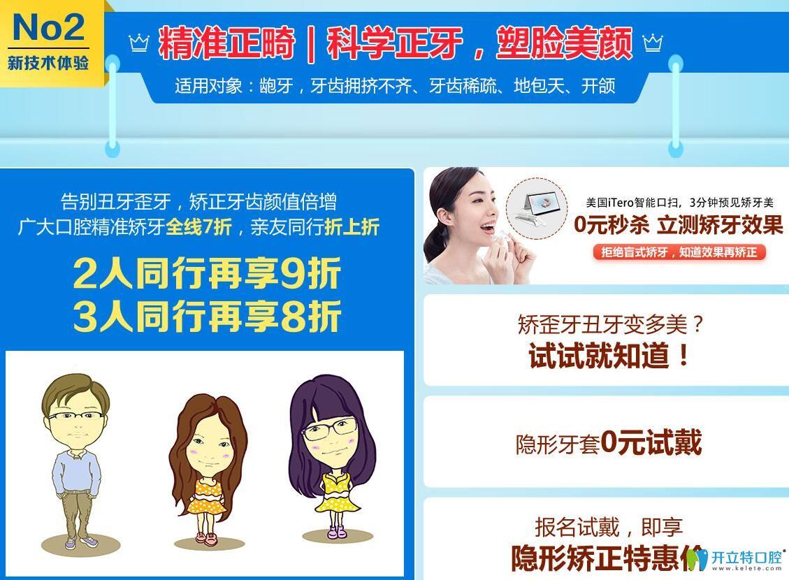 广州广大口腔牙齿矫正优惠价格图