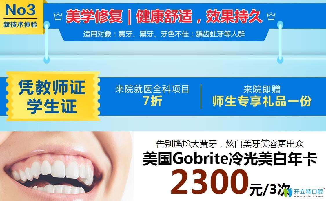 广州广大口腔暑期牙齿美白特价图