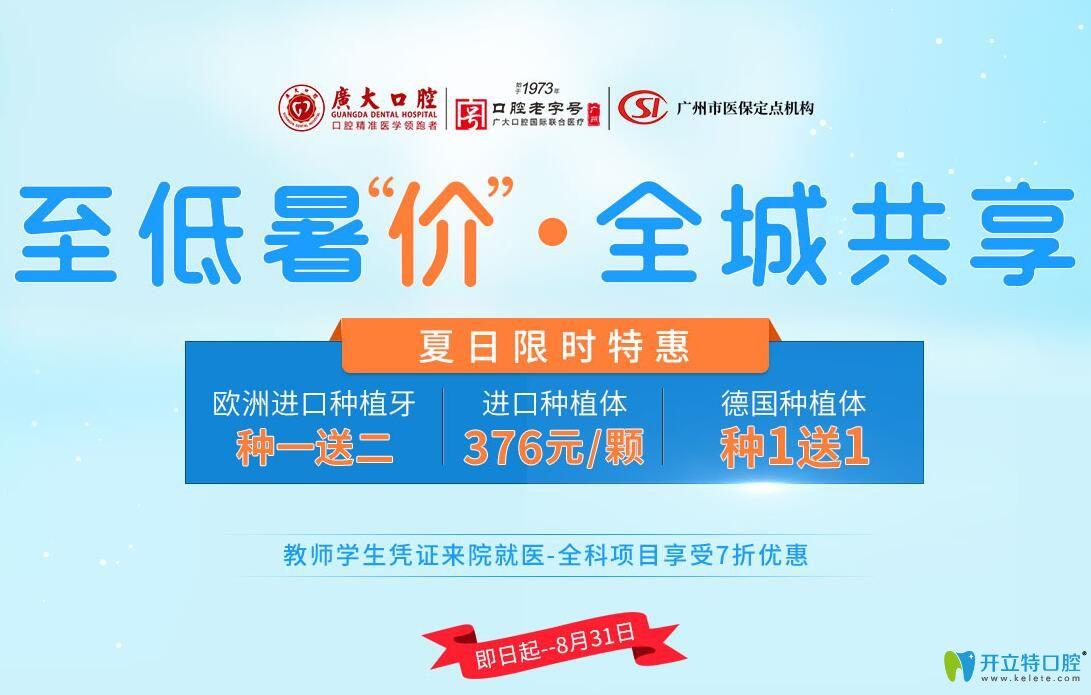 广州广大口腔暑期优惠价格图