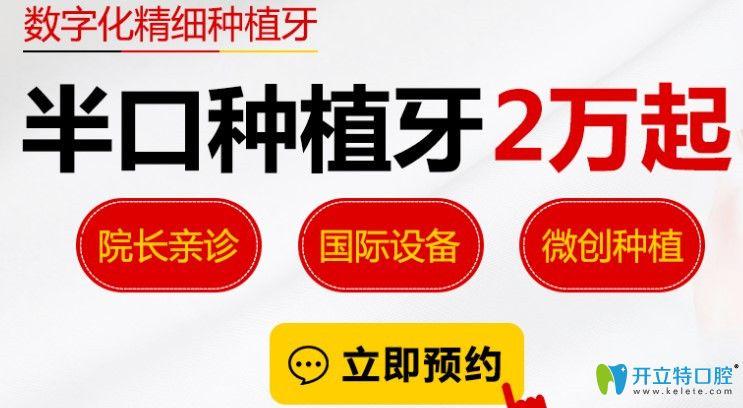 深圳诺德齿科种植牙专场活动,全数字化半口种牙价格才2万起