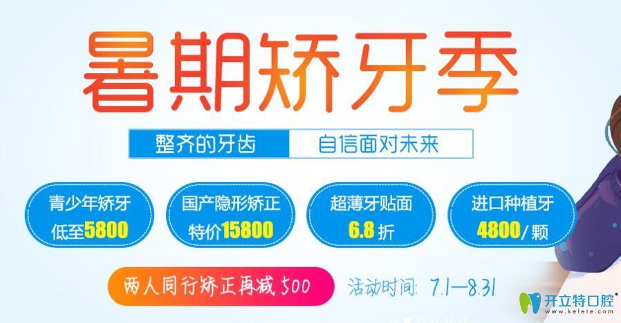 暑期深圳诺德齿科收费标准公布