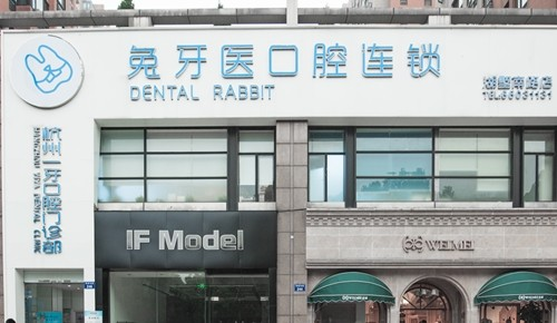 杭州兔牙医口腔门诊部