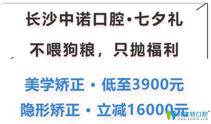 中诺口腔七夕正畸价格优惠图