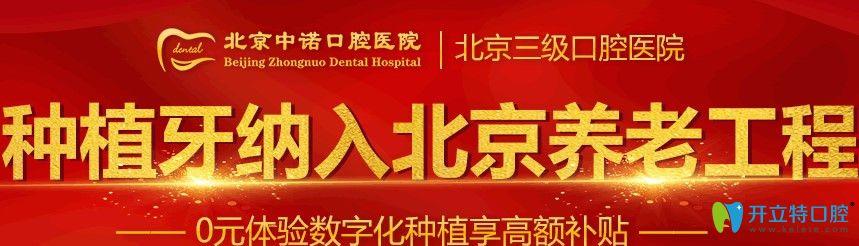 以我做全口种牙的感受来探讨下北京全口种植牙哪个医院好