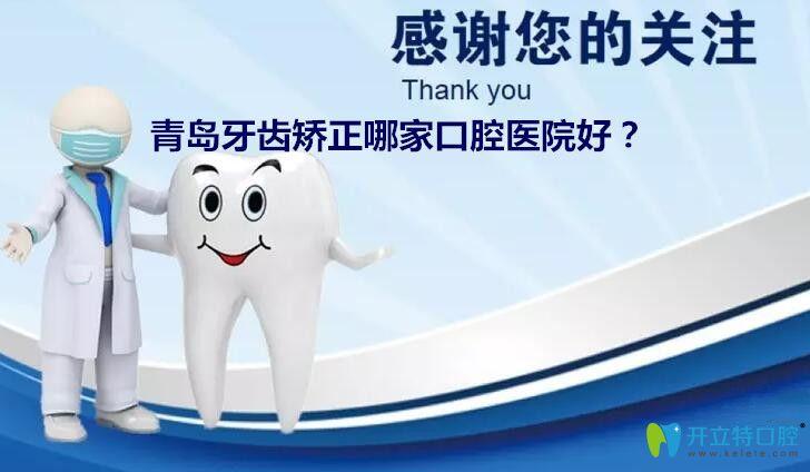 青岛牙齿矫正哪家口腔医院好