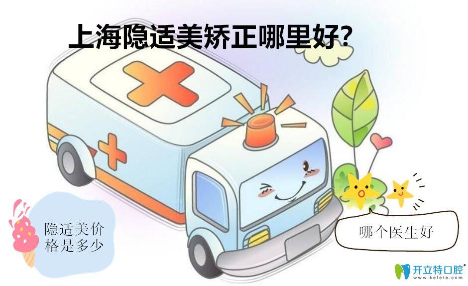 上海选择哪里做隐适美矫正好呢