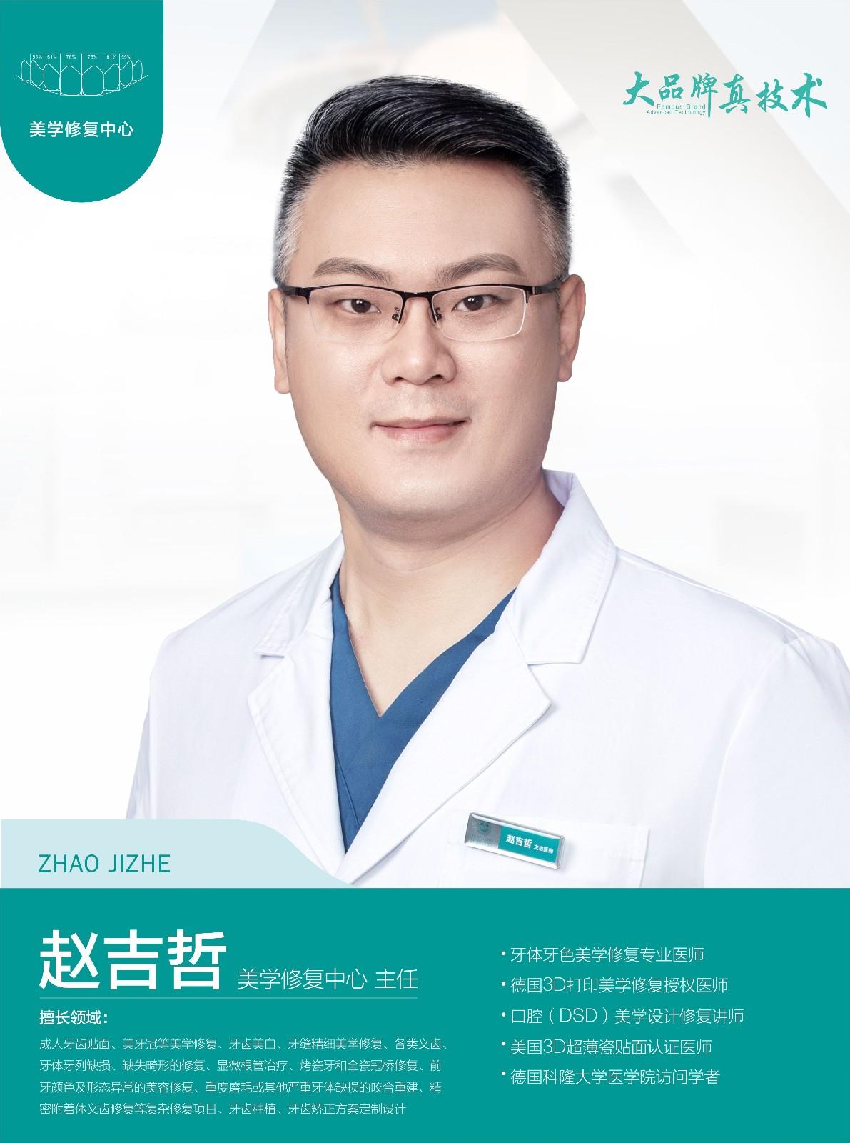 重庆团圆口腔医院赵吉哲