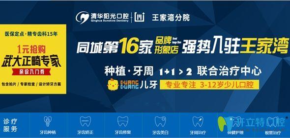 恭贺:武汉清华阳光口腔同城第16家分店在王家湾强势入驻!
