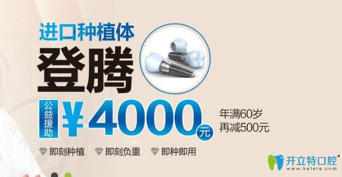 真优惠!襄阳维乐韩国登腾种植牙价格才2500元年满60岁再减500