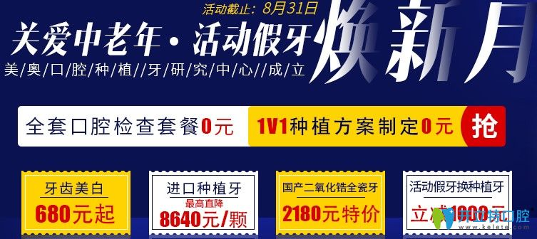 种牙活动!杭州美奥口腔活动假牙换种植牙价格立减1000元