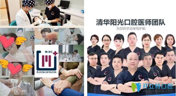 武汉清华阳光口腔品牌形象和医生团队图