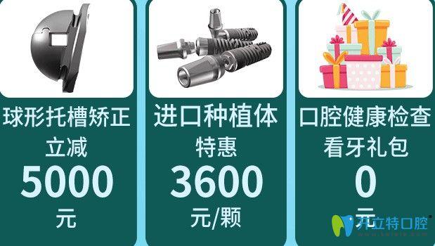 深圳正夫口腔项目活动价格图