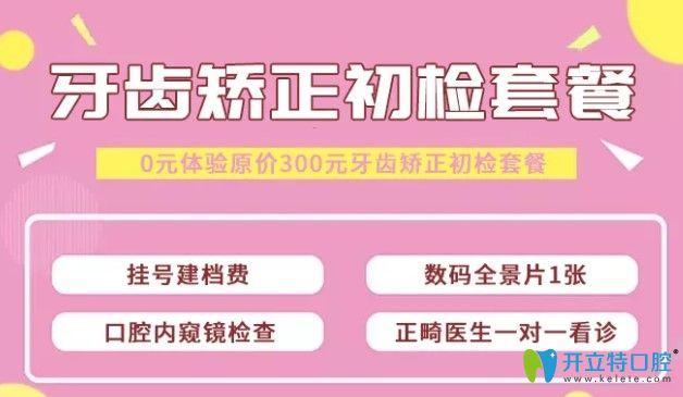 广州圣贝口腔正畸活动图示