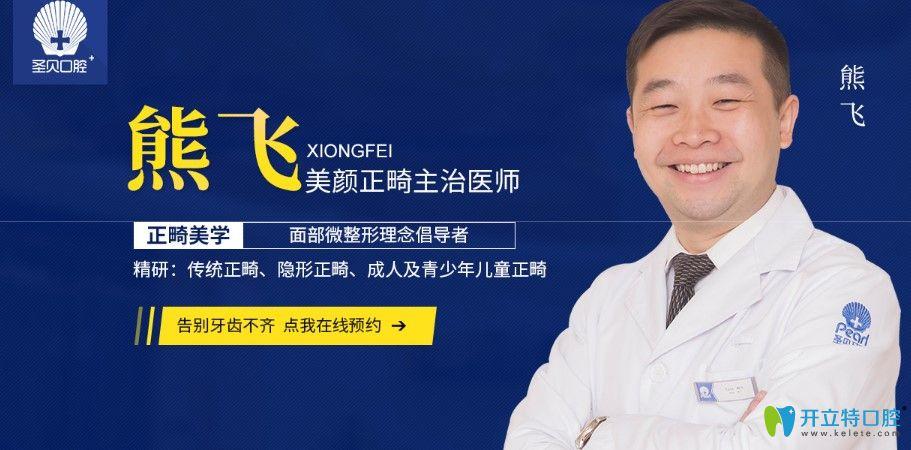 牙齿畸形潜在哪些危害?看广州圣贝正畸医师熊飞的分享便知