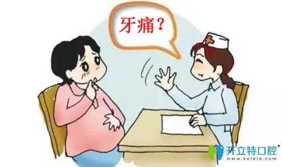 怀孕期间牙疼怎么办