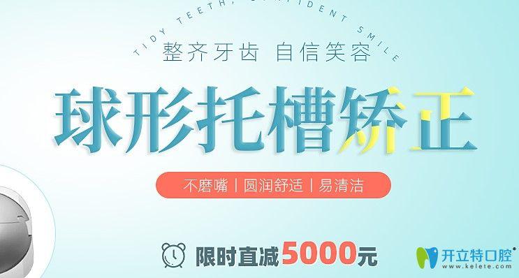 深圳正夫口腔球面托槽矫正价格活动图