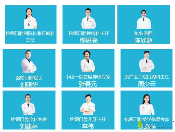 铭德口腔经验丰富的医生团队成员名单