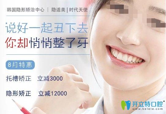 暑期深圳龙普兰特口腔隐形矫正和托槽矫正大减价,预约从速