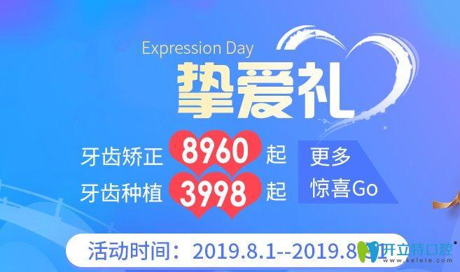 上海永华口腔种植牙优惠活动图