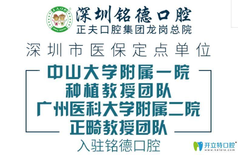 深圳铭德口腔简介