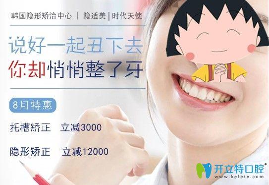 深圳龙普兰特口腔暑期正畸优惠图