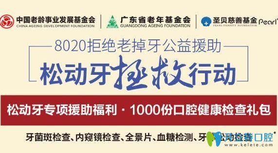 牙齿松动咋办?速来免费领取广州圣贝口腔1000份健康检查礼包