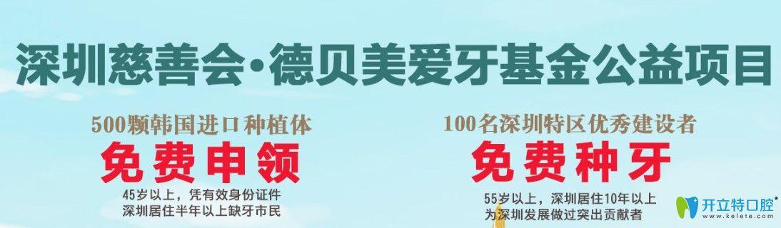 深圳德贝美口腔0元为市民种牙,500颗韩国进口种植体免费领