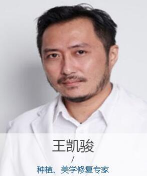 烟台百仕口腔门诊部王凯骏